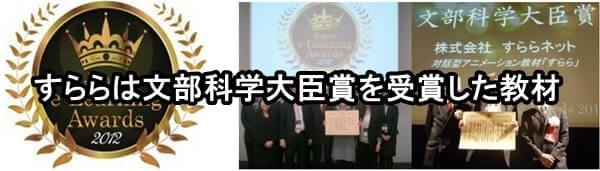 すららは文部科学大臣賞を受賞した教材