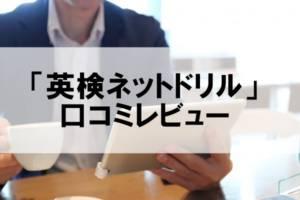 小学生タブレット通信教育「英検ネットドリル」の口コミレビュー