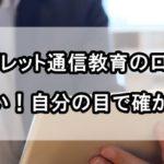 小学生タブレット通信教育 口コミ 評判