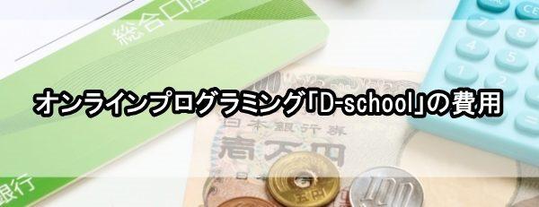 D-SCHOOL 口コミ