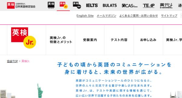 英検Jr(ジュニア)口コミ