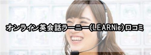 オンライン英会話 ラー二―