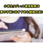 小学生 タブレット 通信教育