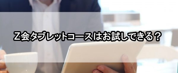 Z会タブレット 口コミ