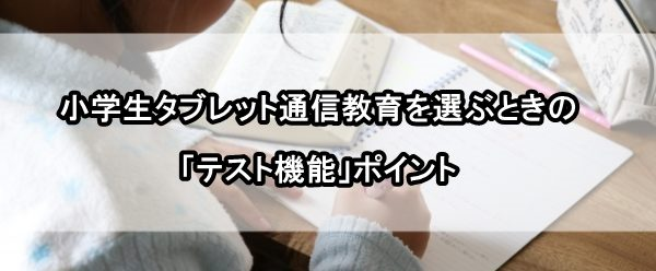 小学生 通信教育 テスト機能