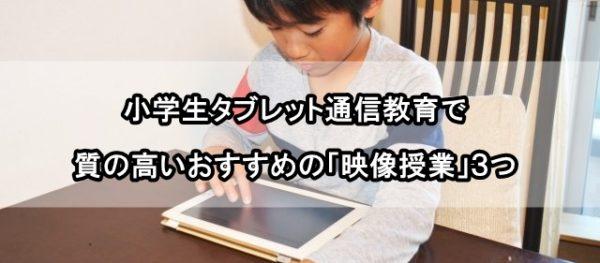 小学生タブレット通信教育でおすすめの「映像授業」3つ