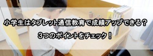 小学生 通信教育 成績アップ