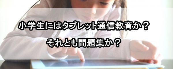 小学生 通信教育 問題集