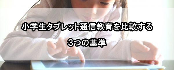 小学生 タブレット 通信教育 比較