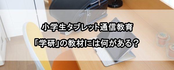 小学生 通信教育 学研