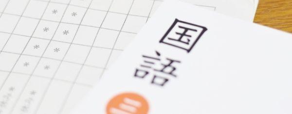 小学生の国語を濃く勉強できる通信教育