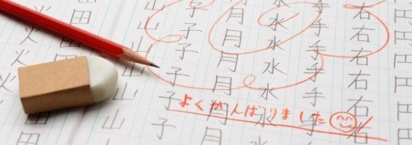 小学生の国語の通信教育とセットでやるべきこと