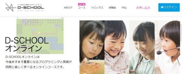 オンラインプログラミング「D-SCHOOL」公式サイト