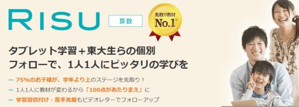 RISU(リス)算数ホームページ