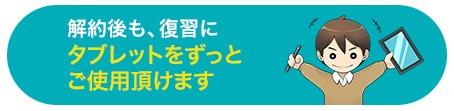 RISU(リス)算数タブレット