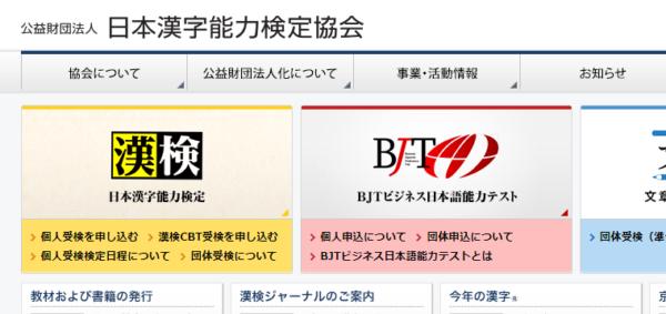 漢検ホームページ