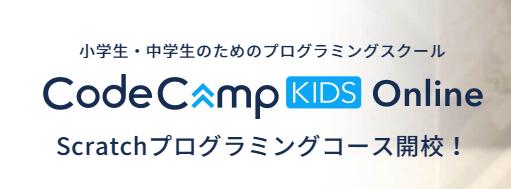 小学生が無料体験できるオンラインプログラミング「Code Camp」