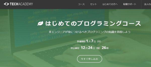 オンラインプログラミング「TechAcademy」公式サイト