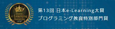 第13回 日本e-Learning大賞 プログラミング教育特別部門賞