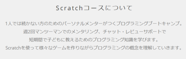 「TechAcademy」Scratchコースについて