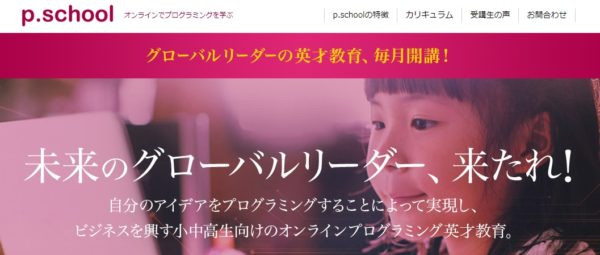 小学生オンラインプログラミングスクール「p.school」