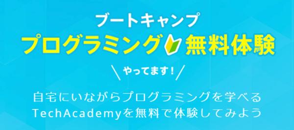 小学生が無料体験できるオンラインプログラミング「TechAcademy」説明