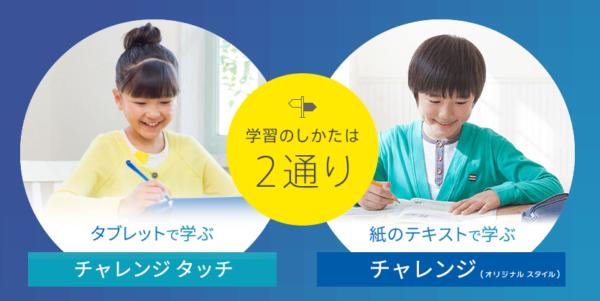 小学生の通信教育チャレンジ