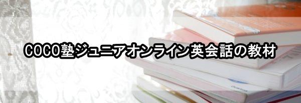 COCO塾ジュニアオンライン英会話 口コミ