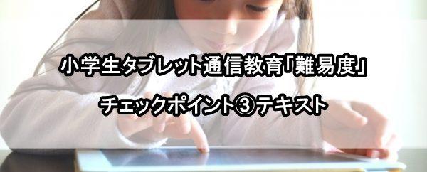 小学生 通信教育 難易度