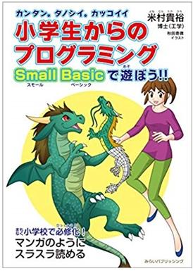 小学生からのプログラミング Small Basicで遊ぼう!!