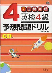 小学生の英検対策におすすめな教材・問題集②7日間完成予想問題ドリル