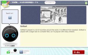 小学生 英検 タブレット