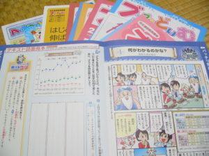 小学生 自宅学習 英語