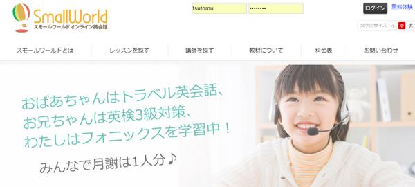 小学生のオンライン英会話ランキング②スモールワールド