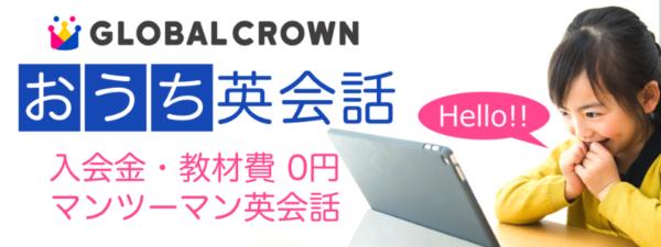 小学生のオンライン英会話ランキング①グローバルクラウン