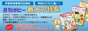 昔から定評のある教材で当時の京都大学総長が監修している。