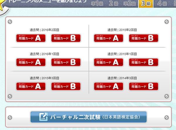小学生 英検3級