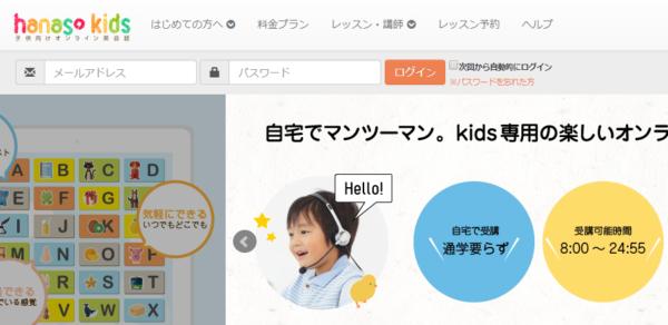 「hanaso kids(ハナソキッズ)」
