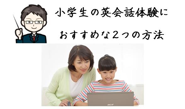 小学生の英会話体験におすすめな2つの方法