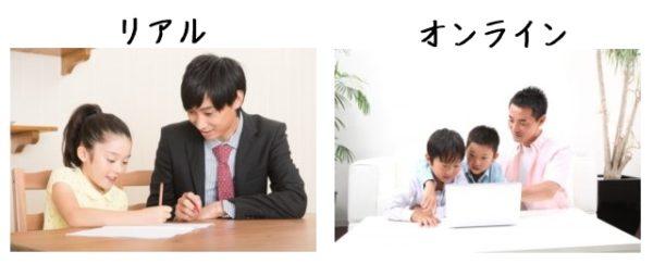 小学生 英会話 体験