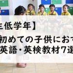 【小学生低学年】初めての子供におすすめの英語・英検教材7選