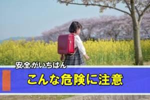 """小学生の""""通塾""""で知っておきたい3つの危険"""