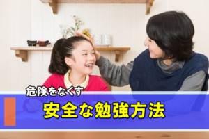 小学生に危険のない安全な勉強方法