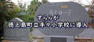 すららが徳之島町立手々小学校に導入
