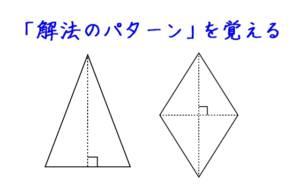 小学生 算数 勉強方法