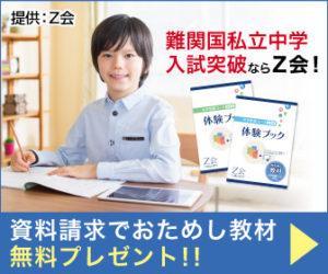 ③-1:Z会の通信教育