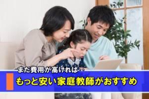 小学生の勉強により家庭教師を安く利用する方法
