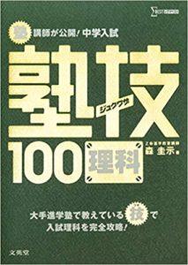 中学入試 理科 塾技100シリーズ