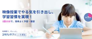 ベスト①スタディサプリ小学生講座