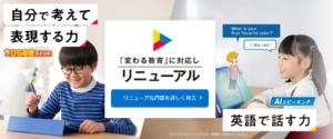 ベスト②進研ゼミ小学生講座